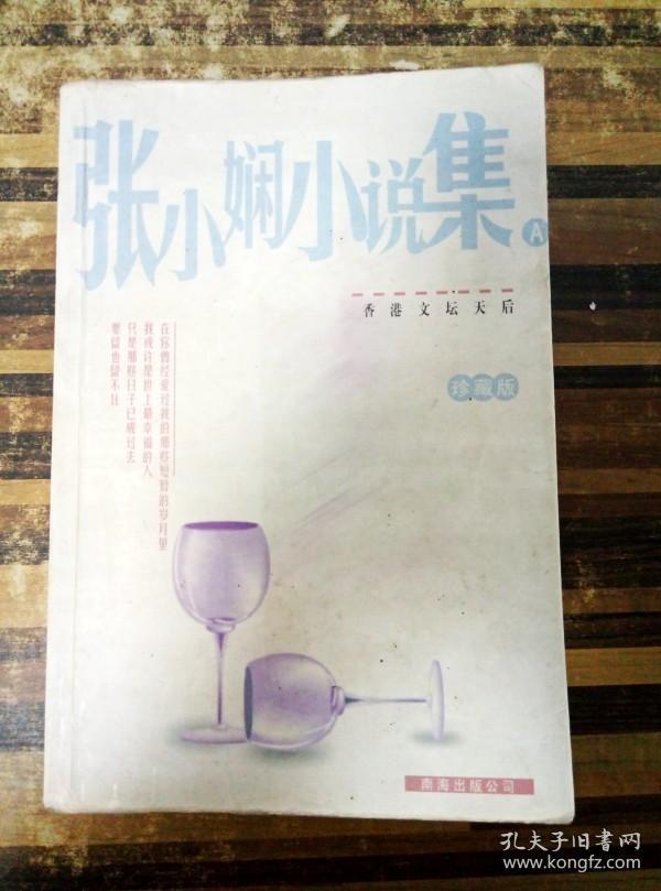 EA3016049 张小娴小说集 珍藏版A