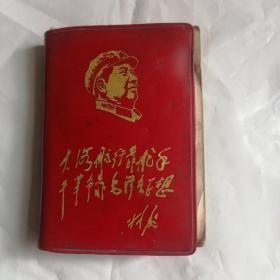 大海航行靠舵手  干革命靠毛泽东思想