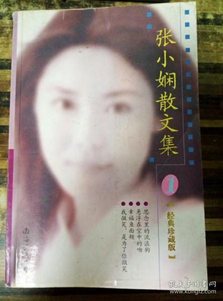 EA3018404 张小娴散文集1【经典珍藏版】
