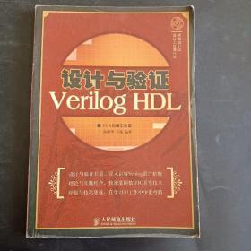 设计与验证Verilog HDL