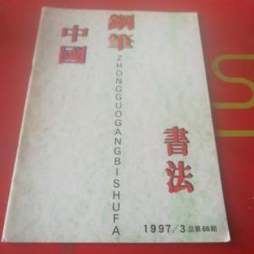 中国钢笔书法1997年3期