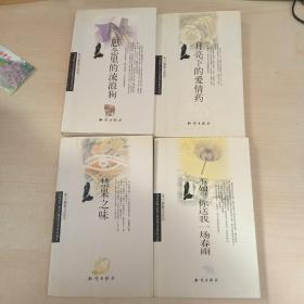 张小娴散文系列 (月亮下的情药, 思念里的流浪狗  , 不如 你送我一场春雨  ,禁果之味 )4本合售