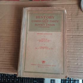 HISTORY OF THE COMMUNIST PARTY OF THE SOVIET UNION(苏联共产党的历史,英文版,见图,硬精装,满50元免邮费)