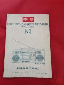 蝴蝶牌SL2600收录机说明书(上海群益无线电厂)