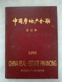 《中国房地产金融1995》合订本   精装总六期 详见图片及目录