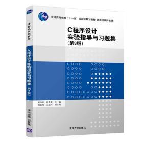 C程序设计实验指导与习题集(第3版)