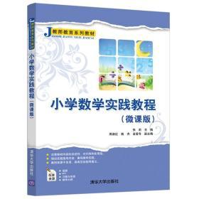 小学数学实践教程(微课版)