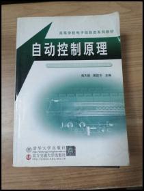 EA3027961 自动控制原理--高等学校电子信息类系列教材