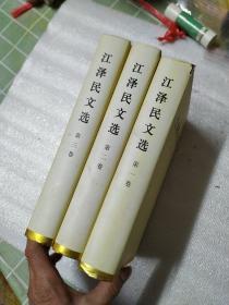 江泽民文选(1-3卷)精装本