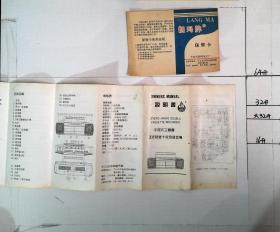 朗玛卡----保修卡 说明书各一张  一张实物拍照