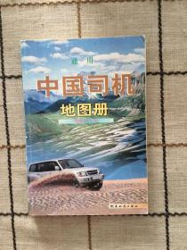 通用中国司机地图册