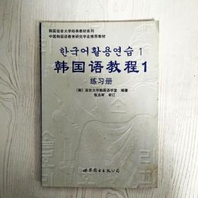 EA3033716 韩国语教程 1--中国韩国语教育研究学会推荐教材
