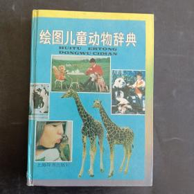 绘画儿童动物辞典