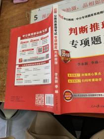 中公版·2017公务员录用考试专项题库:判断推理(二维码版)