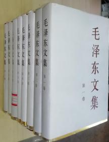 毛泽东文集 1--8(16开精装 全八册)书品如图