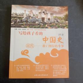 写给孩子看的中国史·近代—救亡图存的斗争