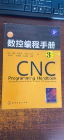 数控编程手册(详情见图和描述)
