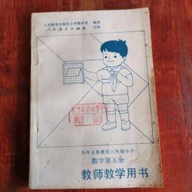 九年义务教育六年制小学数学第五册 教师教学用书