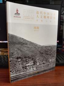 近代中国分省人文地理影像采集与研究.河南/本书委员会编/9787203109860/研究河南近代人文地理