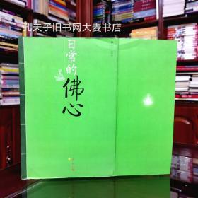 《日常的佛心》重庆出版社