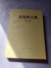 伍绍祖文集