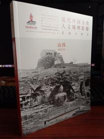 近代中国分省人文地理影像采集与研究.山西/本书委员会编/9787203109822/研究山西近代人文地理