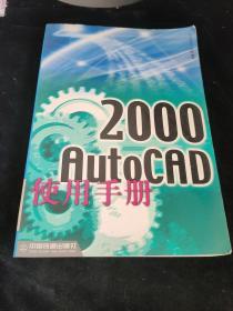 AutoCAD 2000使用手册