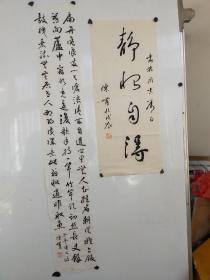 南京书法家 陈肯  书法两幅 尺寸67x28,103x18