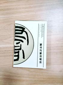 EA4006336 中国书法系列丛书--纂书与纂书笔法