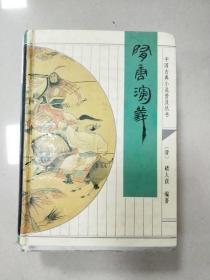 EA4006117 隋唐演义--中国古典小说普及丛书
