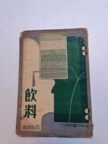 民国二十二年初版《饮料》 程瀚章编