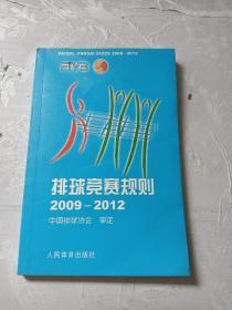排球竞赛规则(2009-2012)