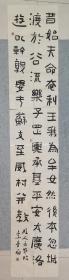 重庆著名书法家 李秀娟书法软片 2.56米巨幅 原稿真迹 保真