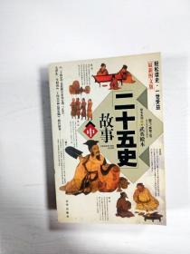 EA4010395 二十五史故事·中·最新图文版【书边略有水渍】