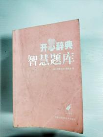 EA4010385 开心辞典智慧题库【内略有注记】