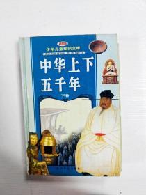 EA4010374 中华上下五千年·下卷--少年儿童知识宝库·彩图版【铜版纸】