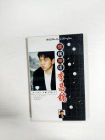 EA4010357 为其生活李昌镐(一版一印)