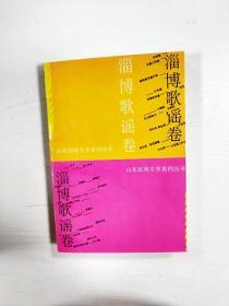 EA4010350 淄博歌谣卷--山东民间文学系列丛书(一版一印)