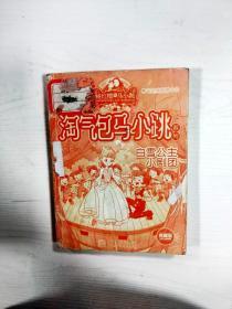 EA4010348 白雪公主小剧团--淘气包马小跳系列·典藏版(一版一印)【内有读者签名,书面有贴纸】