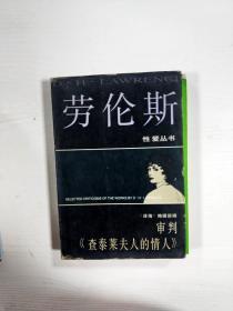 EA4010344 审判【查泰莱夫人的情人】(一版一印)