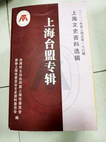 """EA5004779 上海文史资料选辑2010年第3期总136-上海台盟专辑含""""文革""""后恢复台盟上海市支部前后记事/关于上海台盟的回忆等"""