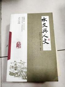 EA5004775 百年中山文史系列丛书--水文与人文含1983年抗击第9号强台风/1988年抗击西江特大洪水/东河水利枢纽等