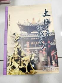EA5004772 广州越秀文史第24-史海千年说越秀--古城新貌