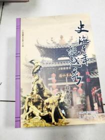 EA5004768 广州越秀文史第20-史海千年说越秀--越秀史话