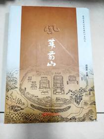 EA5004760 香洲文史《香山记忆》系列之凤舞前山含明代以前的珠海历史概貌/澳门开埠及其影响/珠海口海防线被撕开等