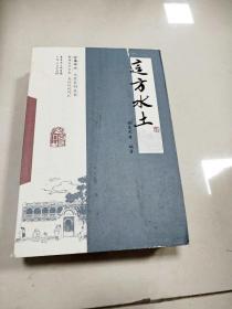 EA5004753 百年中山文史系列丛书--这方水土含从民众教育馆到群众艺术馆/仁山玉宇话当年/统兵十万的手模卡通国王等