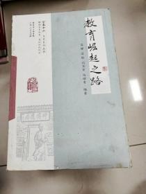 EA5004751 百年中山文史系列丛书--教育崛起之路含最多的留美幼童和早最的侨办学校/旧学校改造与穷孩子读书等