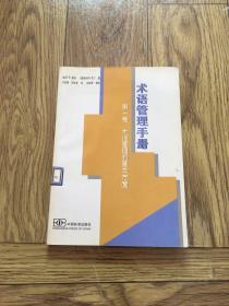 术语管理手册.第一卷.术语管理的基本方面