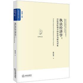 執法經濟學:以轉型時期的中國法治為研究對象