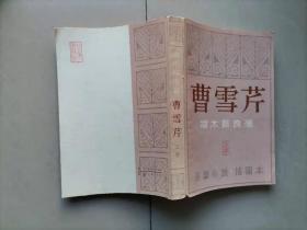 64-3曹雪芹(上卷) /端木蕻良 北京,